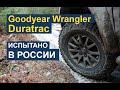 Goodyear Wrangler Duratrac : Преимущество на бездорожье с комфортом на дороге