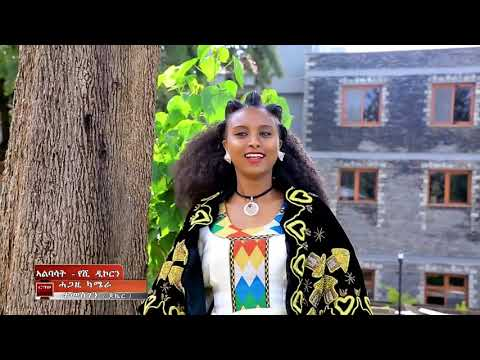 Temesgen teklay fseha weselam New Ethiopian Music 2019 (Official Video)/ተመስገን ተኽላይ ፍስሃ ወሰላም