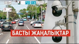 Басты жаңалықтар. 07.10.2019 күнгі шығарылым / Новости Казахстана