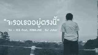 รอ - ICEKHZ Feat. Exez , MC.LEEB