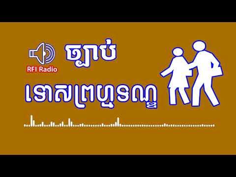 Criminal law of Cambodia, ច្បាប់ព្រហ្មទណ្ឌខែ្មរ
