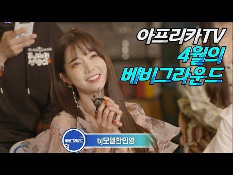 """아프리카TV """"4월의 베비그라운드"""" [BJ한민영]"""