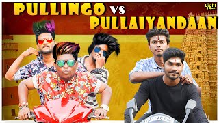 Pullingo VS Pullaiyandaan || Pullingo Sothanaigal || Light house