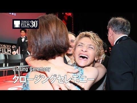 第30回TIFF クロージングセレモニー 審査委員& 受賞者記者会見|30th TIFF Closing Events