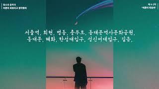 제 4-1막|