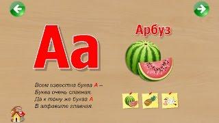 Алфавит для самых маленьких.Учим алфавит.Развивающее видео для детей