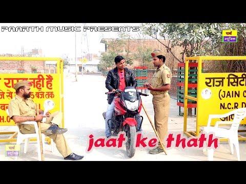 Jaat Ke Thath| जाट के ठाठ | Latest Haryanvi Comedy Video |aashif Ali| Comedy Video Jaat Mare Jathka