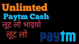 How to unlimited paytm cash l Tricke By Kishan