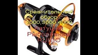 RUIBO Рыболовные  катушки 2000,3000,4000 Сравнительный обзор