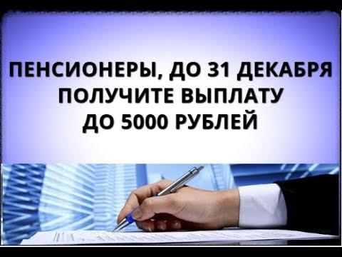Пенсионеры, до 31 декабря получите выплату до 5000 рублей
