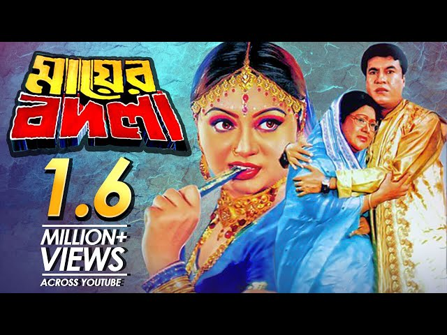 Mayer Bodla - মায়ের বদলা | Bangla Movie | Manna, Shakil Khan, Nodi, Shakira