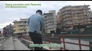 pamebala.gr : Άγριο μπινελίκι σε ερασιτεχνικό αγώνα  από Παοκτσή στη Θεσσαλονίκη