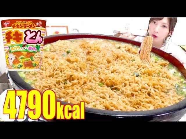 【大食い】チキンラーメンなのに豚骨[チキとん爆誕]5.2キロ[4790kcal]【木下ゆうか】
