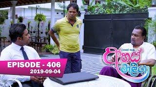 Ahas Maliga | Episode 406 | 2019-09-04 Thumbnail