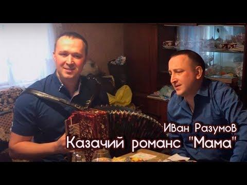 Иван Разумов - трогательная песня о Маме