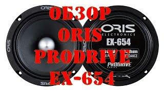 Обзор автомобильных динамиков Oris ProDrive EX-654. Автозвук своими руками