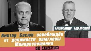 Виктор Басюк освобождён от должности замглавы Минпросвещения