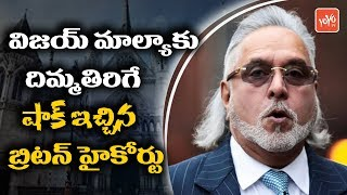 UK High Court Orders Vijay Mallya to Pay 2 Lakh Pounds to Indian Banks| YOYO TV Channel