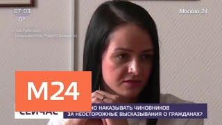 Как нужно наказывать чиновников за неосторожные высказывания о гражданах - Москва 24