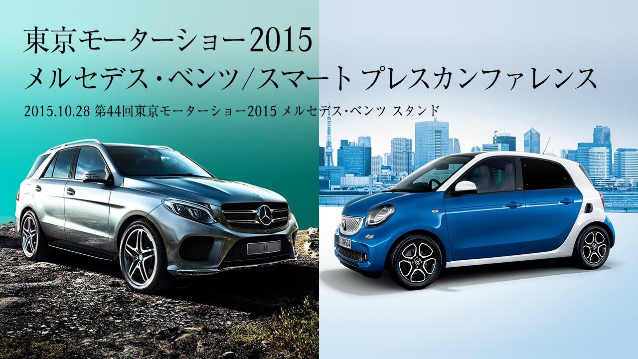 画像: 東京モーターショー2015 メルセデス・ベンツ/スマート プレスカンファレンス www.youtube.com