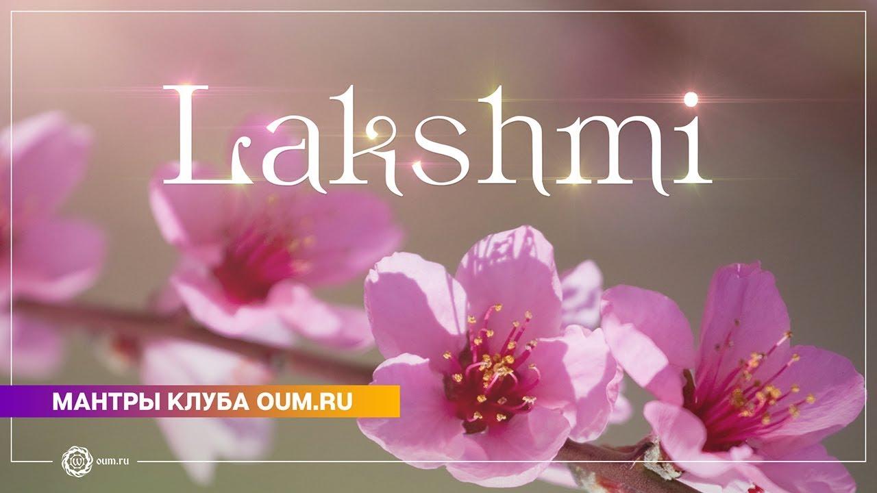 LAKSHMI (mantra) - Daria Chudina