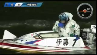 【ボートレース/競艇】下関 COME ON!FM CUP 準優勝戦 5日目 11R 2017/8/1(火) BOAT RACE 下関