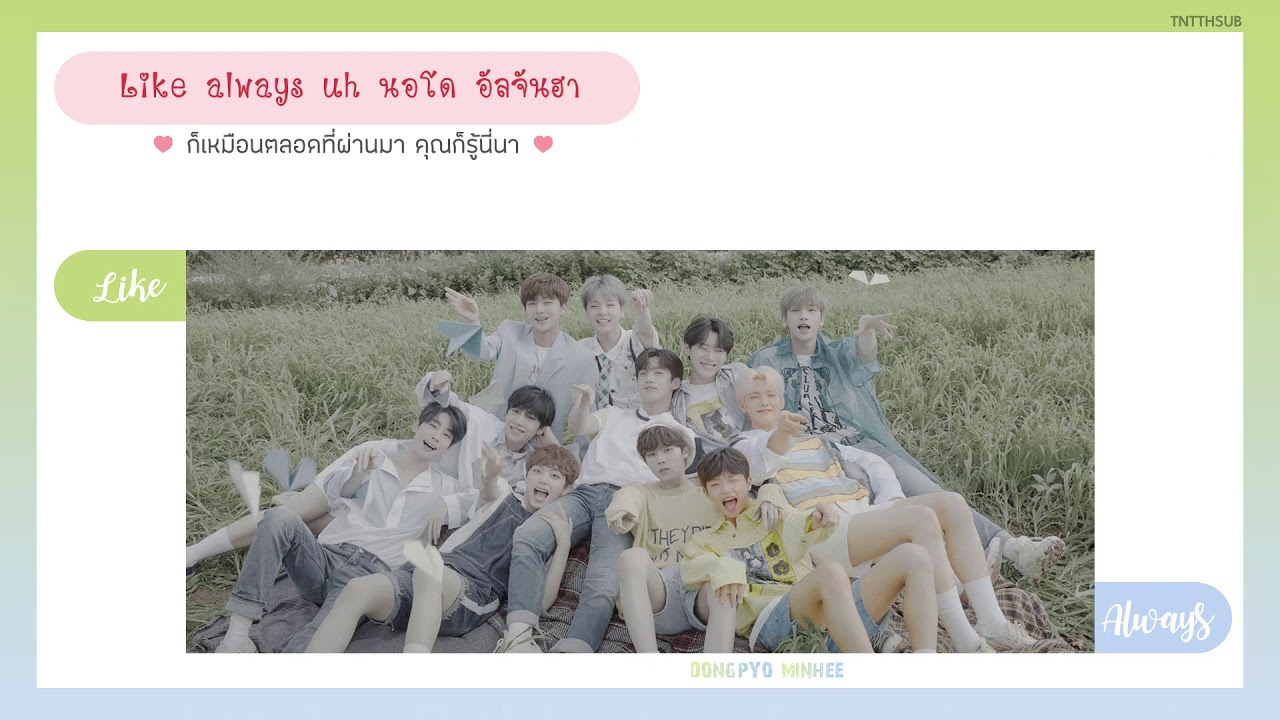 [THAISUB] X1 (엑스원) - Like always (웃을 때 제일 예뻐)