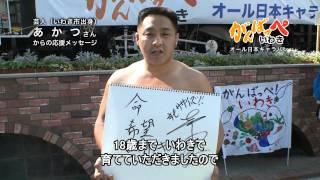 風評被害を打ち破れ!キャンペーン 4月12~13日、JR新橋駅前SL広場...