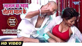 100% मजेदार वीडियो सांग    देखकर मिजाज रिचार्ज हो जाएगा 2020   Vishal Singh   Bhojpuri Hit Song