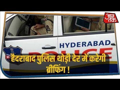 Hyderabad Encounter स्पॉट पर पुलिस जांच दल मौजूद, दोपहर 1 बजे हो सकता है प्रेस कॉन्फ्रेंस