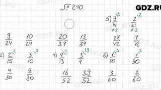 № 240 - Математика 6 класс Мерзляк