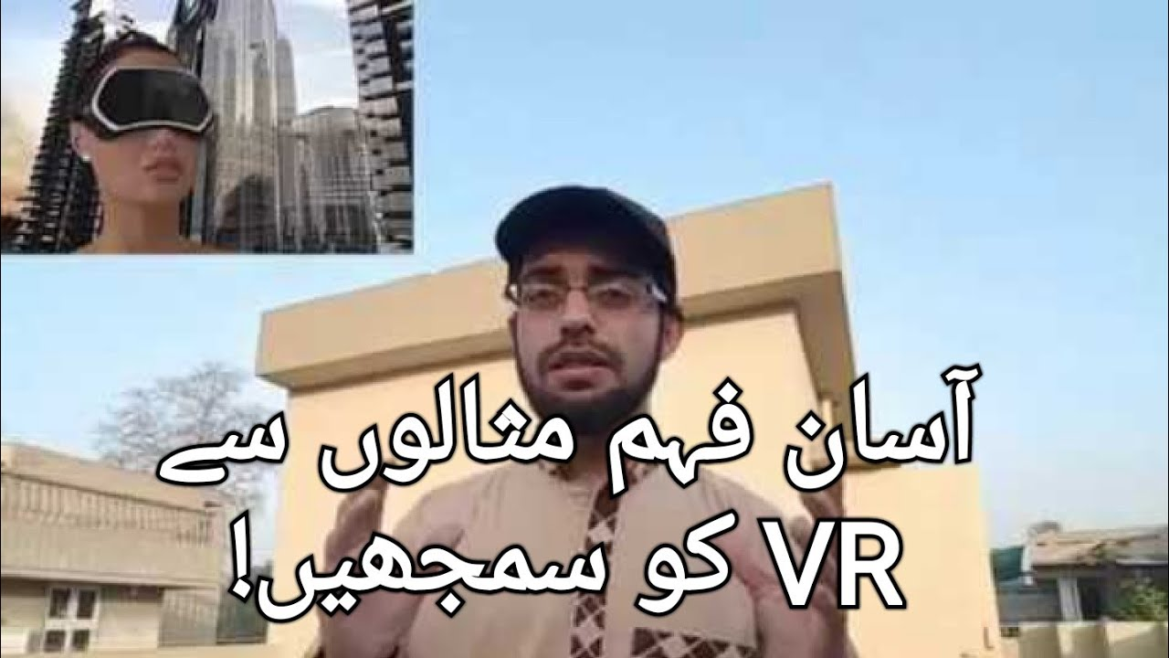 Virtual Reality Definition in Hindi/Urdu with Examples