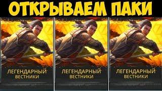 Shadow Fight 3 - Задонатил в игру кучу денег! Открываем легендарные бустер паки!