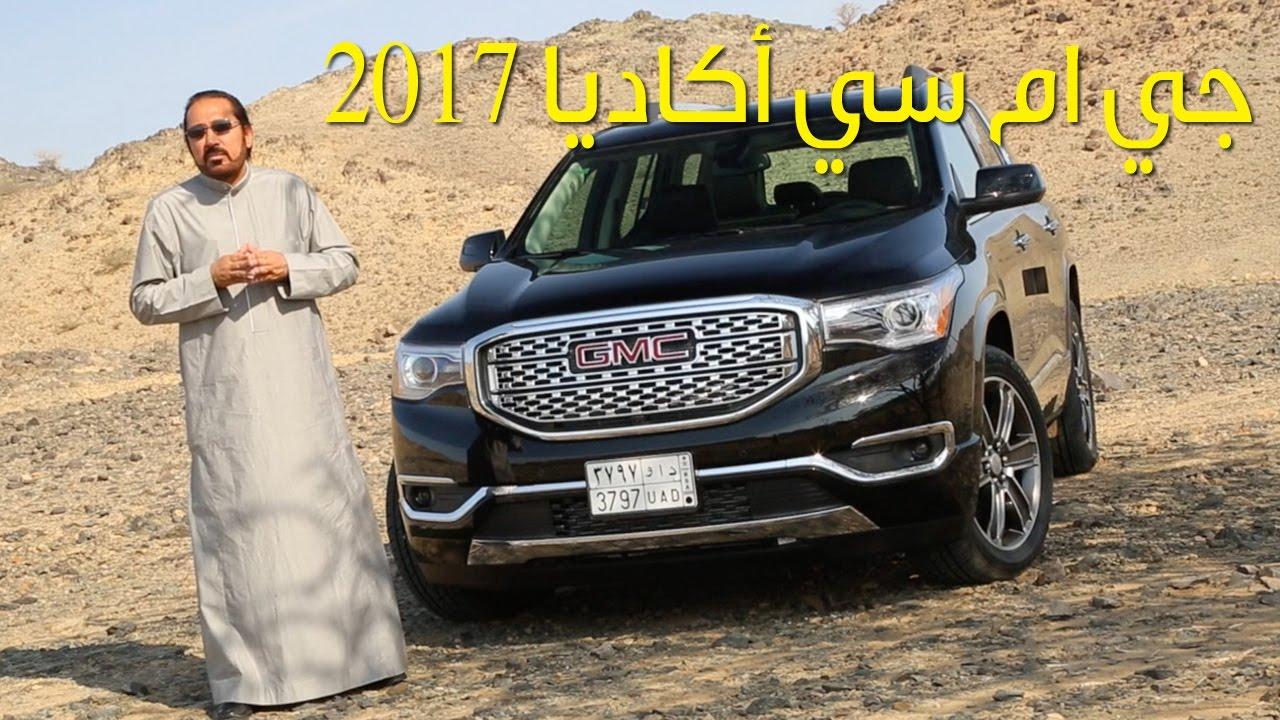 GMC Acadia Denali 2017  جي ام سي أكاديا دينالي 2017 - بكر أزهر- سعودي أوتو
