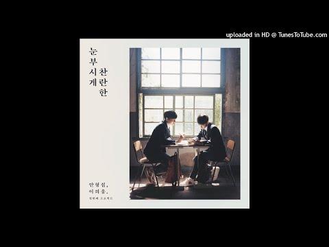 형섭X의웅 (Hyeongseop X Euiwoong) – 좋겠다 (It Will Be Good) (Instrumental)