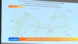 В Мордовии в 2020 году отремонтируют дороги станут чуть качественнее
