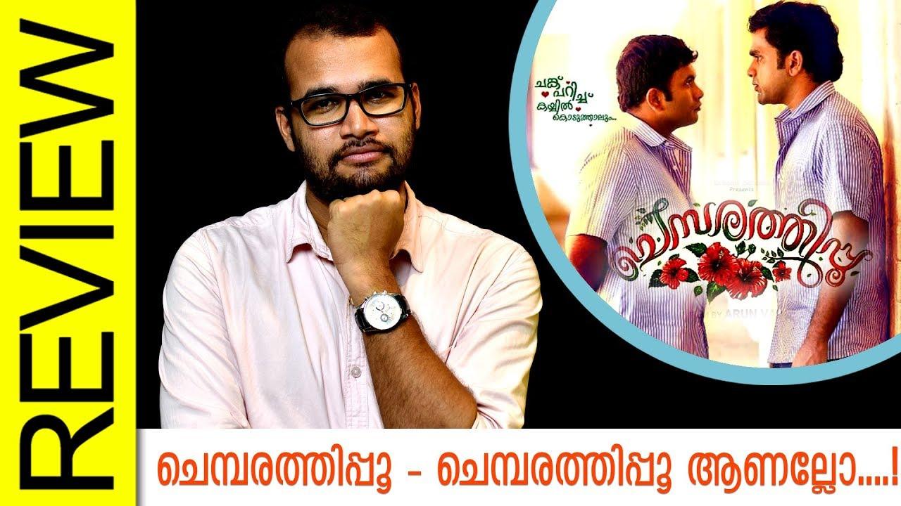 Chembarathipoo Malayalam Movie Review by Sudhish Payyanur | Monsoon Media