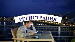 «Технопарк Сколково. Визово-миграционные услуги» 29/08/12