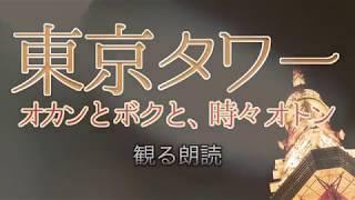 映画にも、ドラマにもなったリリーフランキー原作の感動の名作「東京タ...