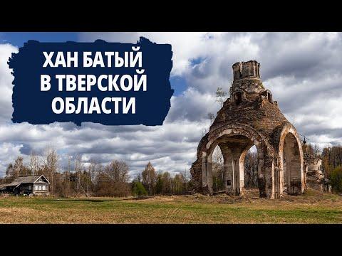Хан Батый в Тверской области: битва на реке Сить