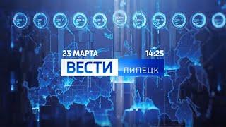 """""""Вести-Липецк"""" (Россия 1-Липецк, 23.03.2020, 14:25)"""