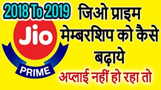 Jio  prime update problem solved how to get jio prime membership free 1 year jio extendet 2019
