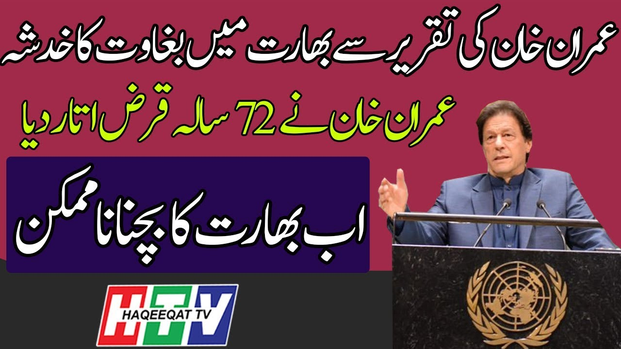 Remarkable Speech of Imran Khan at UN Won the Hearts of Everyone