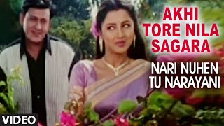 """Offical: akhi tore nila sagara video song """"nari nuhen tu narayani"""" oriya film"""
