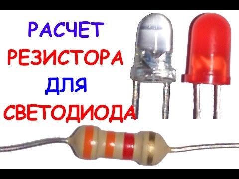 Как подключить резистор к светодиоду