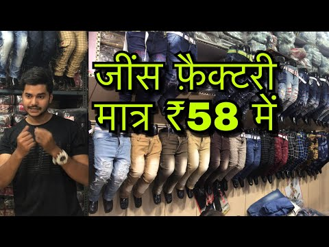 ₹580 में 10 जींस ख़रीदे | CHEAPEST JEANS FACTORY IN INDIA MANUFACTURER DELHI