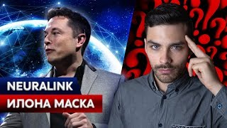 Neuralink Илона Маска. Технология, которая изменит мир.