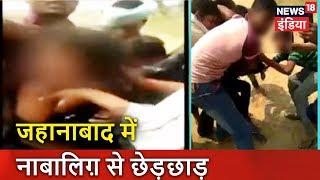 Bihar: जहानाबाद में नाबालिग़ से छेड़छाड़   News18 India