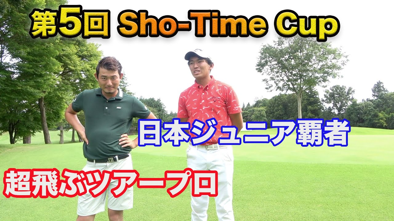 タイム ゴルフ ショー