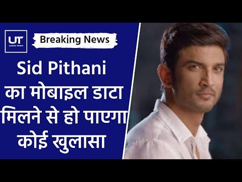 NCB Ko CBI Ne Diya Sid Pithani Ka Mobile Phone Data   SSR   Latest Breaking News 2021